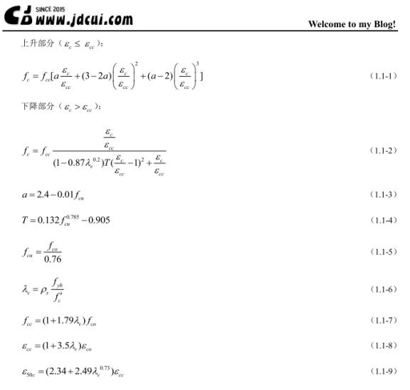 钱稼茹混凝土模型-公式1