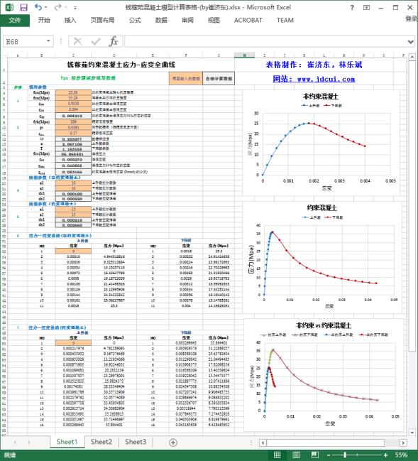 钱稼茹混凝土模型-Excel表格
