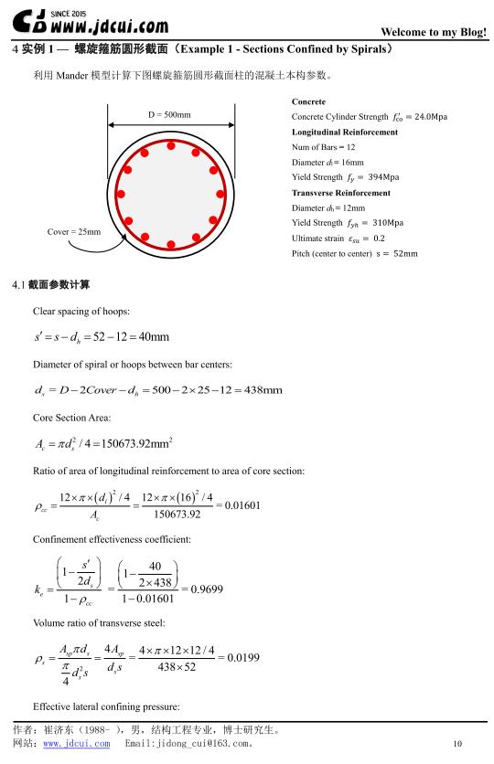 ManderConcreteModel-Example1