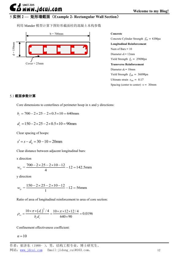 ManderConcreteModel-Example2