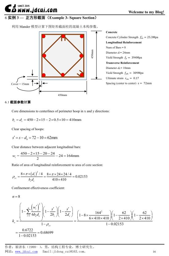 ManderConcreteModel-Example3