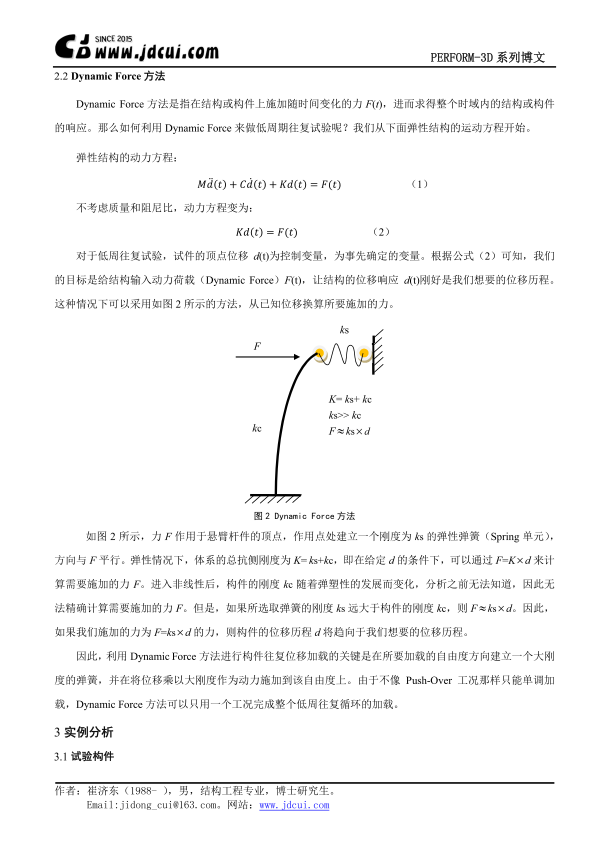 P3DCyclic-2