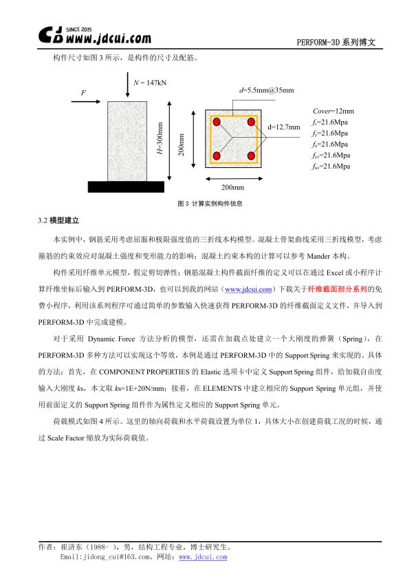 P3DCyclic-3