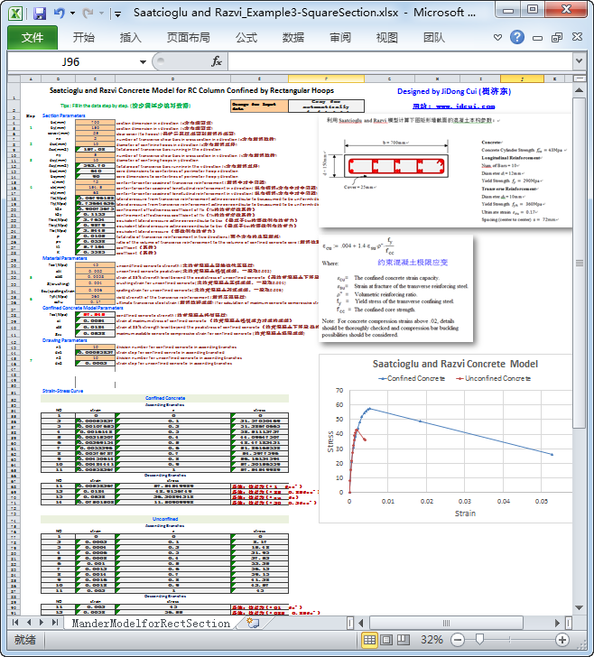 SRModel-Excel2