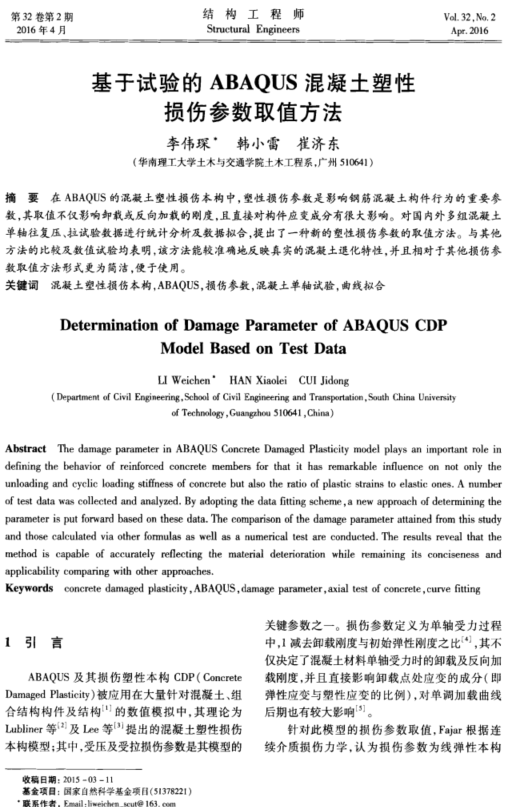 Determination of Damage Parameter of ABAQUS CDP Model Based on Test Data